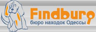 Бюро находок Одесса - Findburo.At.Ua